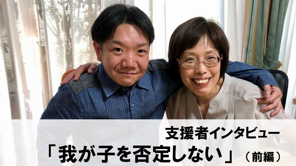 秋山さんインタビュー:我が子を否定しない