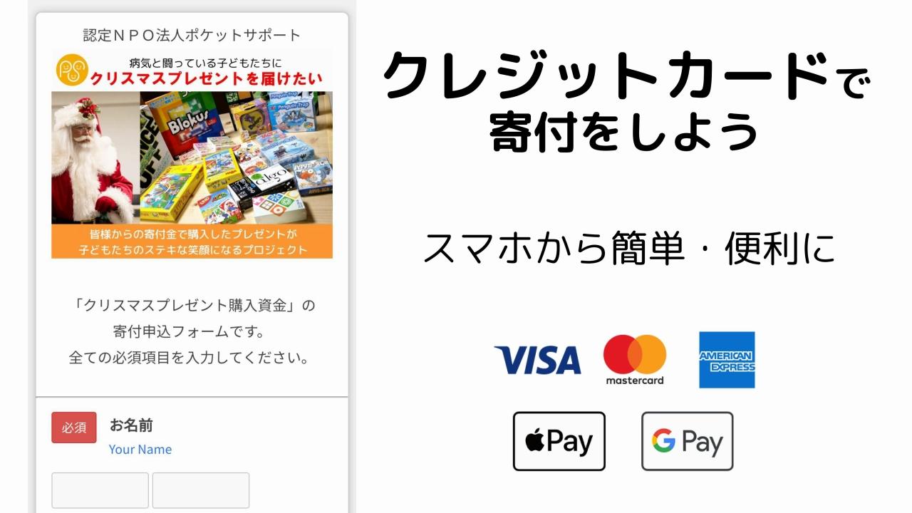 クレジットカードでポケットサポートに寄付をしよう